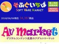 J系ロリ動画はAVマーケット@そふといちば購入できる