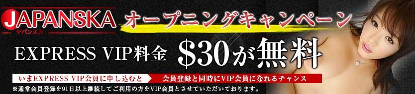 JAPANSKA(ヤパンスカ)のお得な割引キャンペーン情報