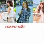 東京熱の安全性とサイトレビュー