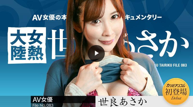 世良あさか(蓮見いちか、河北りく)のAV情報と2021年無修正動画出演